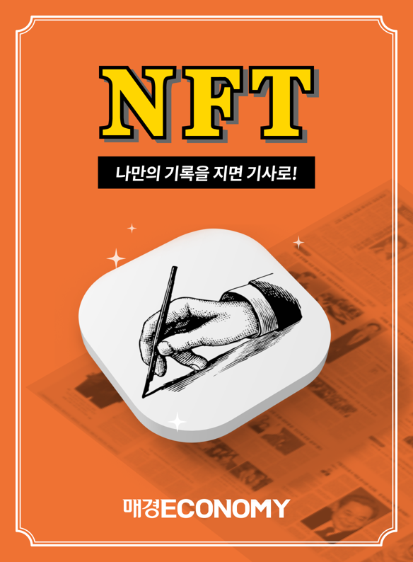 매경이코노미 '축하합니다' 기사 게재형 NFT
